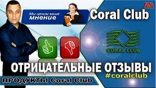 постер к видео   Coral Club отрицательные и негативные отзывы о компании и ее подводные камни #ValeryAliakseyeu