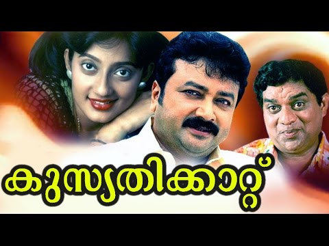 Kusruthi Kattu 1995 Malayalam Full Movie | #Malayalam Movies Online | Jayaram |  Kanaka | Jagathy