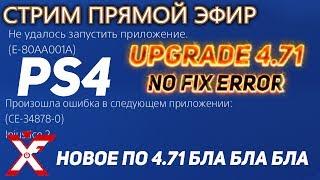 Системное обновление для PS4 версия 4.71 (не решает проблем с ошибками / no fix error) thumbnail
