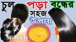 Download Video Rup Chorcha মাত্র ২ দিনে চুল পরা বন্ধ  ও চুল সিল্কি, চুলের যত্নে মিষ্টি কুমড়া Beauty Tips Bangla MP3 3GP MP4