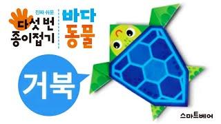 거북 접기 ( 진짜 쉬운 다섯 번 종이접기 : 바다동물…