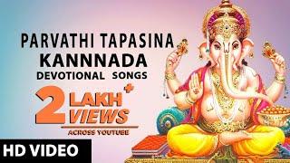 Kannada Devotional Songs | Parvathi Tapasina | S.P. Balasubramaniam