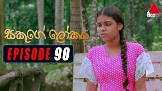 Sakuge Lokaya (සකූගේ ලෝකය) | Episode 90 | 08th October 2021 | Sirasa TV Thumbnail