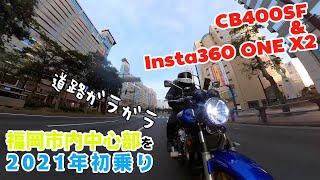 普段なら交通量が多いけど、正月の早朝でガラガラの福岡市内中心部をツーリング Insta360 ONE X2 【CB400SF Spec3】