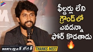 Nani About Gang Leader Movie Success | Naniand#39;s Gang Leader Thanks Meet | Karthikeya
