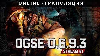 S.T.A.L.K.E.R.: OGSE 0.6.9.3 - Заработки на Кордоне [Stream 1]
