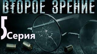 Второе зрение. Серия 5/ 2016 / Сериал / HD 1080p
