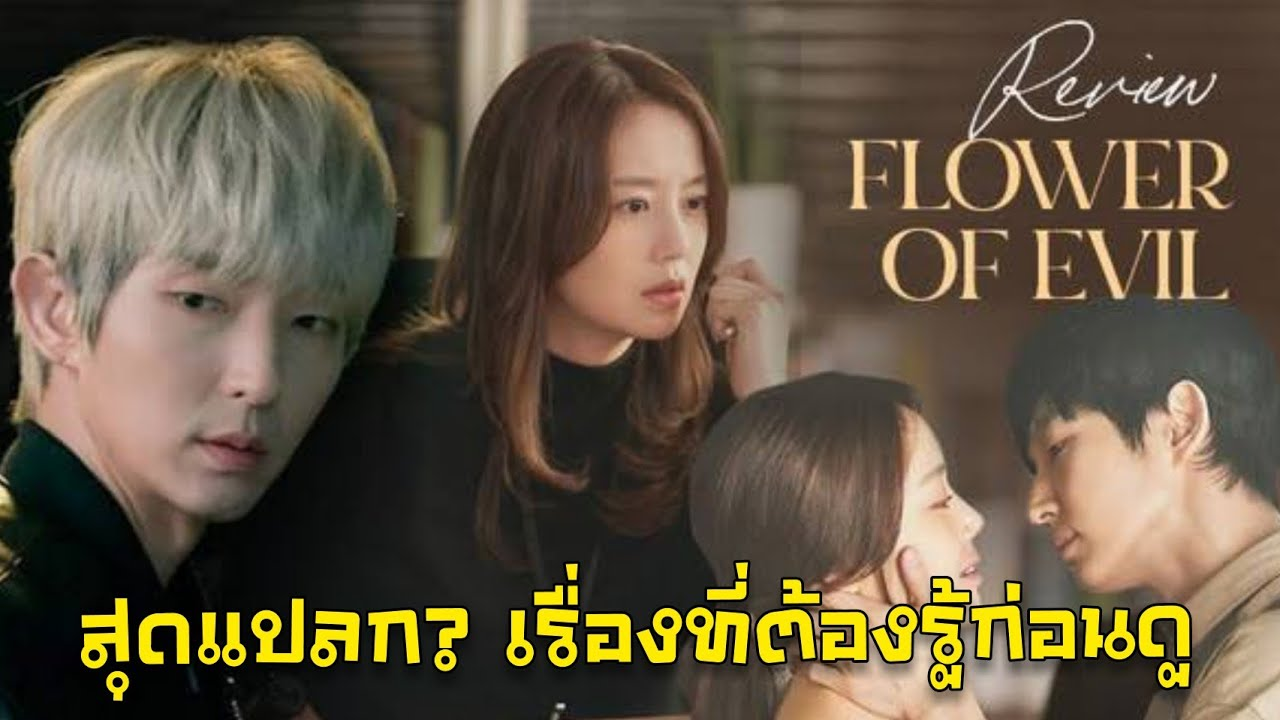 Photo of มูน แช วอน ภาพยนตร์และรายการโทรทัศน์ – [เรื่องที่ต้องรู้ก่อนดู] Flower of Evil เมื่อสามีที่รักเคยเป็นฆาตกรต่อเนื่อง อีจุนกิ มุนแชวอน