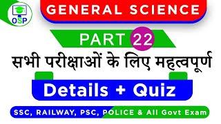 General Science (Part-22) सामान्य विज्ञान | Science Gk in hindi | Railway NTPC | SSC CGL, CHSL