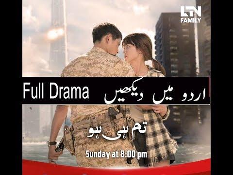 Tum Hi Ho Episode 1 LTN FAMILY  | How To Watch Tum Hi Ho All Episodes In Urdu& Hindi