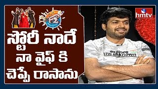 Anil Ravipudi about F2 Movie | hmtv