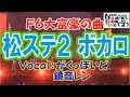 """[わ]【おそ松さん】松ステ2 F6 「""""F""""→U GO! -Many Money Make You Happy-」 オフボ&ボカロに仕事させてみた(がくっぽいど 鏡音レン)"""