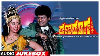 Ranaranga Kannada Movie Songs Audio Jukebox   Shivarajkumar, Sudharani,Tara   Hamsalekha   Old Songs