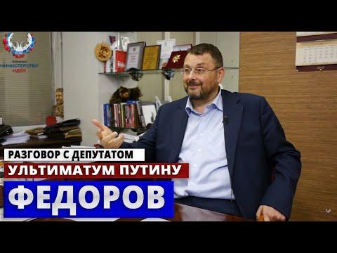 ЕВГЕНИЙ ФЕДОРОВ: '