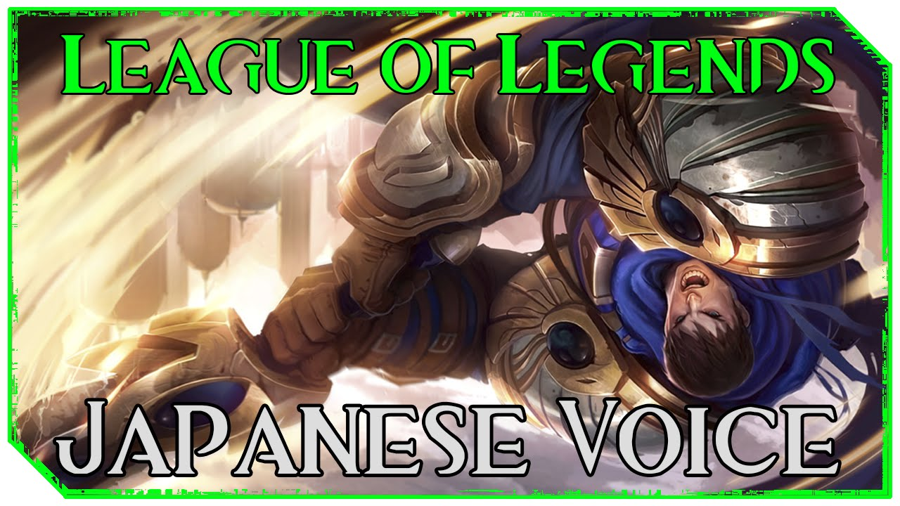 japanese voice league of legends garen youtube. Black Bedroom Furniture Sets. Home Design Ideas