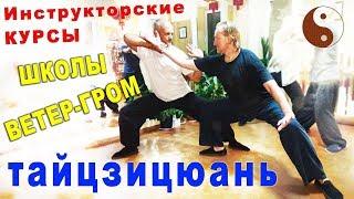 Тайцзицюань Ветер-Гром. Инструкторские курсы в Харькове (2018)