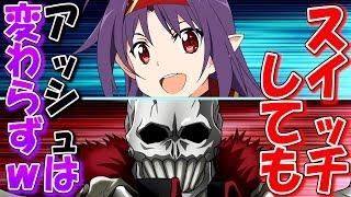 アクセル・ワールドVSソードアート・オンライン 千年の黄昏/PS4」の実況...