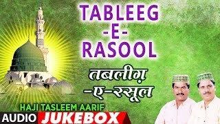 ► तबलीग़ -  ऐ - रसूल (Audio Jukebox) || Haji Tasleem Aarif || T-Series Islamic Music