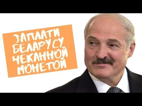 Опрос: Реальная зарплата в Беларуси