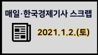 [매일•한국경제기사 스크랩]2021.1.2.(토)
