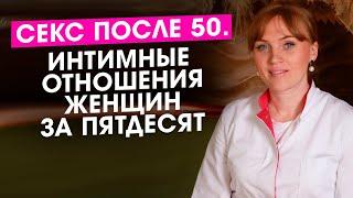 Интимная жизнь и секс после 50 лет Отношения женщин за пятьдесят