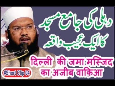 दिल्ली  की जमा मस्जिद का अजीब वाक़िआ : Maulana Umrain Mahfooz Rahmani