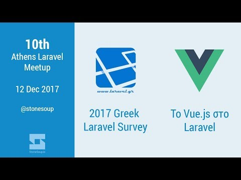 10th Athens Meetup: 2017 Greek Laravel Survey / Vue.js στο Laravel