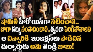 Dad Tortured Actress Shamili With Harmon Injections, The Reason Is