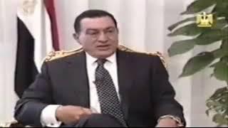 حوار الرئيس محمد حسني مبارك مع صحفي اسرائيلي