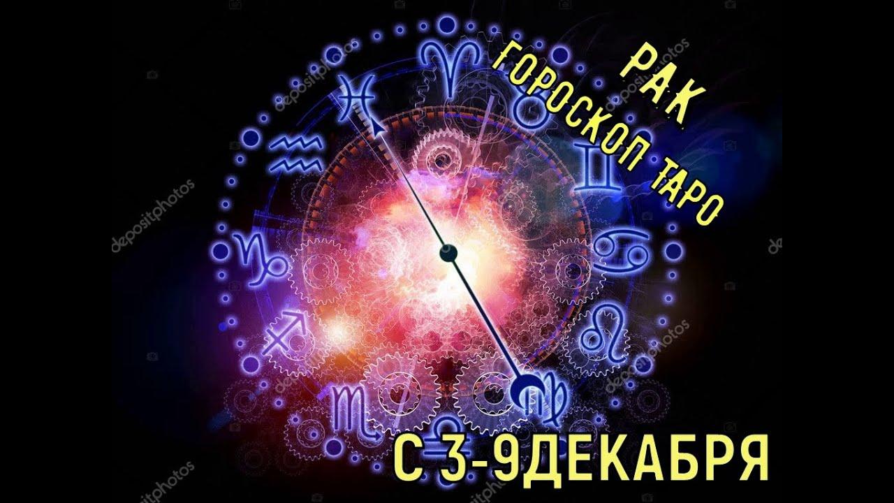 рак гороскоп таро на неделю с 3 по 9 декабря