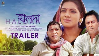Download Video Haldaa (2017) | Official Trailer | Mosharraf Karim | Tisha | Zahid Hasan | Tauquir Ahmed MP3 3GP MP4