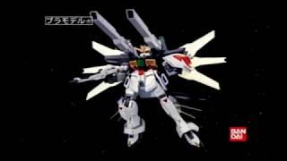 機動新世紀ガンダムX プラモデル CM 1997年~1998年.