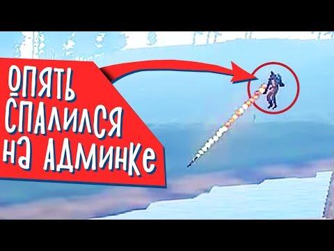 RUST - ДИФОРС (JDi) НА АДМИНКЕ