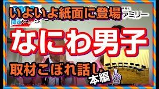 なにわ男子 #関ジュ #関西ジャニーズジュニア ジャニーズのインタビュー...