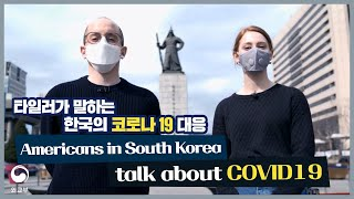타일러가 말하는 한국의 코로나 19대응 Americans in South Korea talk about  Coronavirus  (자막 지원 Eng / Kor Subtitles)