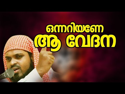 ആ വേദന ഒന്നറിഞ്ഞാല്? ഹൃദയംപൊട്ടും│ Islamic Speech Malayalam │ kummanam nisamudheen azhari: The Light Islamic youTube Channel Channels Introduced Islamic Speeches and Songs Videos, നിങ്ങളുടെ കുടുംബ, ദാമ്പത്യ, സ്വകാര്യ, പരലോക ജീവത വിജയത്തിന് ഉപകാരപ്പെടുന്ന അനേകം വീഡിയോസിന് ഈ ചാനല്? Subscribe ചെയ്യുക. Pls Subscribe this Channel: https://goo.gl/cYQ9lk  |islamic speech malayalam latest islamic speech in malayalam,simsarul haq hudavi kabeer baqavi new speech 2016 noushad baqavi new speech 2016,dua for accident,calamity,sirajudheen al qasimi super islamic speech malayalam Farooq Naeemi Other Channels : Recommended For You kabeer baqavi Other Channels : Recommended For You noushad baqavi Other Channels : Recommended For You Islamic Speech Malayalam Other Channels : Recommended For You Incoming Searches  islamic speech malayalam|islamic speech malayalam 2016|islamic speech malayalam latest|islamic speech malayalam new|islamic speech malayalam simsarul haq|islamic speech malayalam muharram  |islamic speech malayalam new 2016|islamic speech malayalam 2015|islamic speech malayalam mp3|islamic speech malayalam samadani|islamic speech in malayalam noushad baqavi|islamic speech in malayalam kabeer baqavi|islamic speech in malayalam noushad baqavi 2015|best islamic speech in malayalam|dajjal malayalam islamic speech kerala|islamic speech in malayalam farooq naeemi|good islamic speech malayalam|islamic speech in malayalam simsarul haq|islamic speech in malayalam simsarul haq hudavi new 2015|heart touching islamic speech malayalam|islamic speech in malayalam|islamic speech in malayalam 2015|islamic speech in malayalam mujahid|islamic speech in malayalam samadani|islamic speech in malayalam new|islamic speech malayalam kabeer baqavi|islamic speech malayalam lokavasanam|latest islamic speech in malayalam 2015|islamic speech malayalam mp3 kabeer baqavi|islamic speech in malayalam maranam|islamic speech malayalam noushad baqavi|islamic speech in malayalam noushad baqavi 2014|new islamic speech in malayalam 2015|new islamic speech in malayalam 2014|islamic speech malayalam perod|islamic speech malayalam ramadan|super islamic malayalam speech|islamic speech malayalam umma|islamic speech malayalam youtube|islamic speech malayalam zakir naik|islamic speech malayalam 2016 mp3|islamic speech in malayalam 2014|islamic speech malayalam 3gp|top islamic speech malayalam|best islamic speech malayalam|islamic speech malayalam|islamic speech malayalam mp3 kabeer baqavi|islamic speech malayalam download|islamic speech malayalam 2016|islamic speech malayalam mp3|islamic speech malayalam pdf|islamic speech malayalam video download|islamic speech malayalam video|islamic speech malayalam hussain salafi mp3|islamic speech malayalam download mp3|islamic speech malayalam audio|islamic speech malayalam ahmad|islamic speech in malayalam about ramadan|malayalam islamic speech audio download|islamic speech in malayalam noushad ahsani|malayalam islamic speech about love|malayalam islamic speech about pregnancy|all malayalam islamic speech|islamic speech about death in malayalam|islamic speech malayalam noushad baqavi|islamic speech malayalam kabeer baqavi|islamic speech malayalam mujahid balussery|islamic speech malayalam noushad baqavi mp3|islamic speech malayalam mujahid balussery 2014|malayalam islamic speech badar|best islamic speech malayalam|malayalam islamic speech blogspot|malayalam islamic speech bigmanjeri|malayalam islamic speech noushad baqavi 2013|islamic speech malayalam.com|malayalam islamic speech collection|islamic speech malayalam download free|islamic malayalam speeches download madani|islamic speech malayalam mobile download|new islamic speech malayalam download|samadani islamic speech in malayalam download|islamic speech malayalam new mp3 free download|malayalam islamic speech mp4 download|malayalam islamic speech ep|islamic speech malayalam free download mp3|islamic speech malayalam free download|islamic speech malayalam free|islamic speech malayalam farooq naeemi|islamic malayalam speech freeware|islamic speech for malayalam|islamic speech malayalam mp3 islamic songs Islamic videos