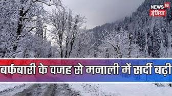 Himachal Pradesh weather: High chances of snowfall in Shimla, Kullu; Manali records 1°C temperature