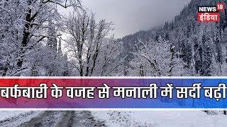 Himachal Pradesh weather: High chances of snowfall in Shimla, Kullu; Manali records 1°C temperature.mp3