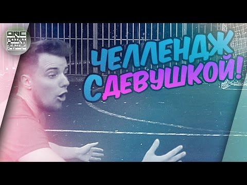 БАСКЕТБОЛ ЧЕЛЛЕНДЖ С ДЕВУШКОЙ!!