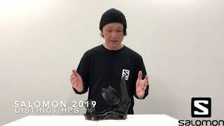【サロモン19/20】DISTRICT HPS(ディストリクトHPS)動画説明 中井孝治 検索動画 20