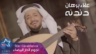 علاء برهان - دندنه (حصرياً) | 2019 | (Alaa Burhan - Dandanh (Exclusive