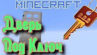 - Дверь Под КЛЮЧ Реалистичная Дверь Механизмы Minecraft