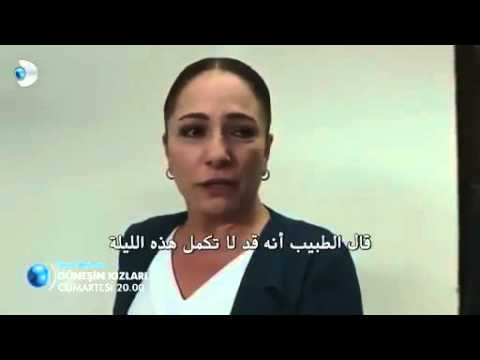 مسلسل بنات الشمس الحلقة 38 اعلان 4 مترجم للعربية Hd