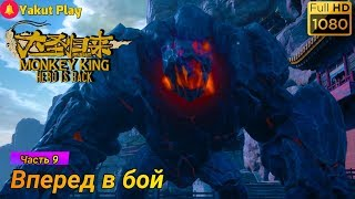 Monkey King: Hero Is Back [2019] — Часть 9 : Вперед в бой    [1080p 60ᶠᵖˢ ] [rus]