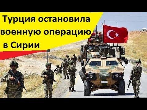 СРОЧНО! НЕОЖИДАННО Турция