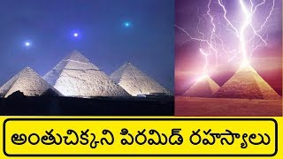 Pyramids in Telugu | Unsolved mysteries of The Great Pyramid | Telugu Badi