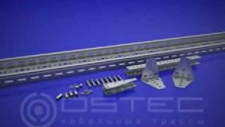 OSTEC крепление лотка с помощью Подвеса Потолочного(