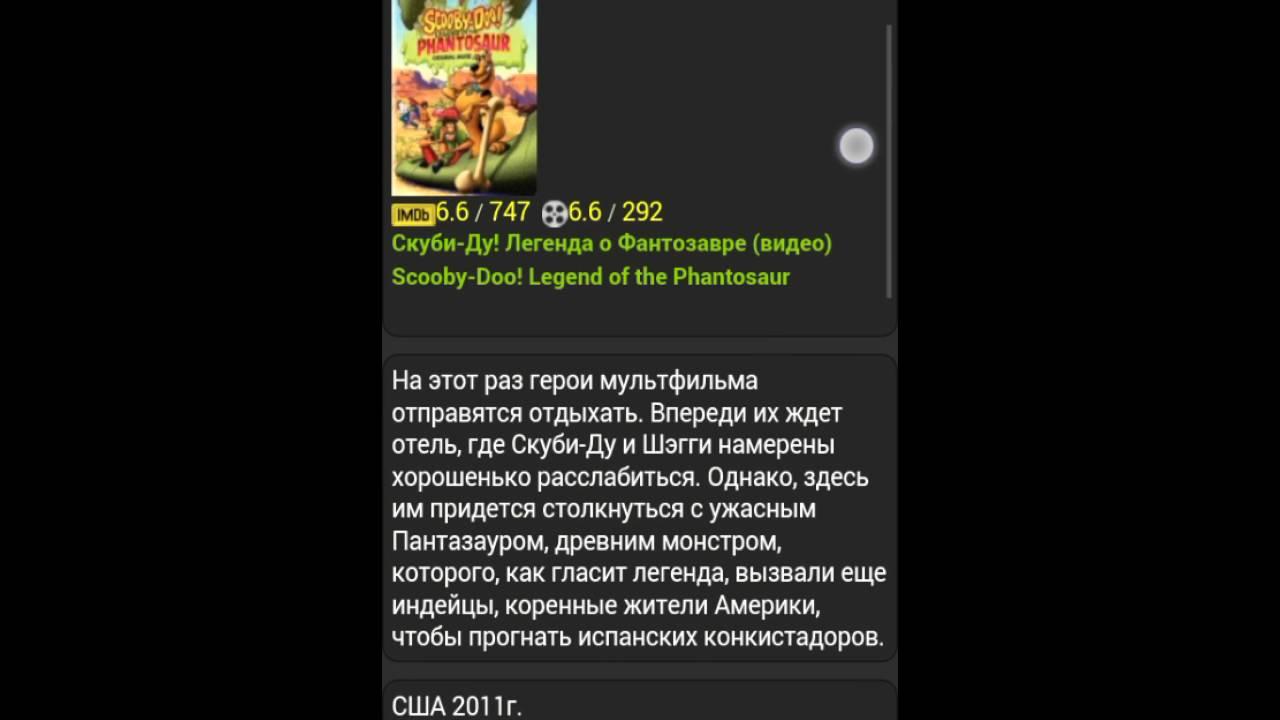 Фильмы.ру скачать фильмы
