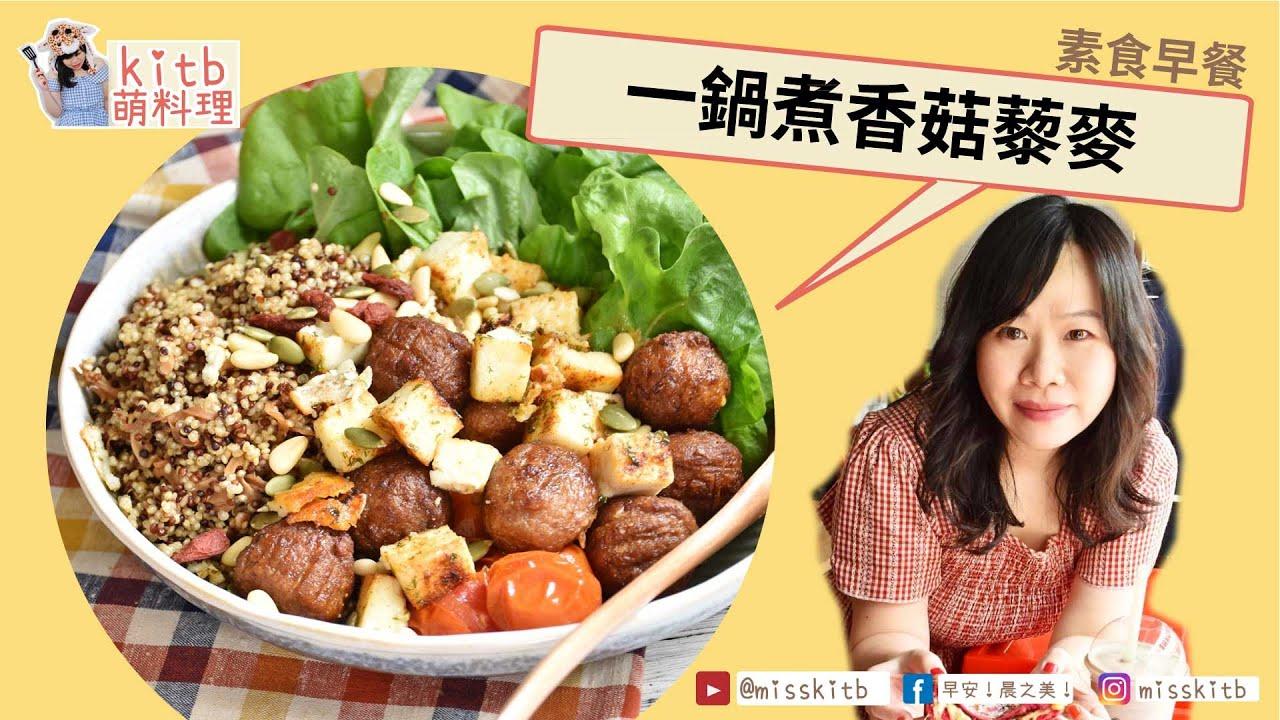 【#kitb萌料理 ☆ 一鍋煮香菇藜麥】#純素