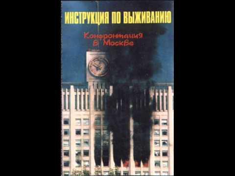 Инструкция По Выживанию- Нож В Спину (1988 Russia Punk-Alternative )